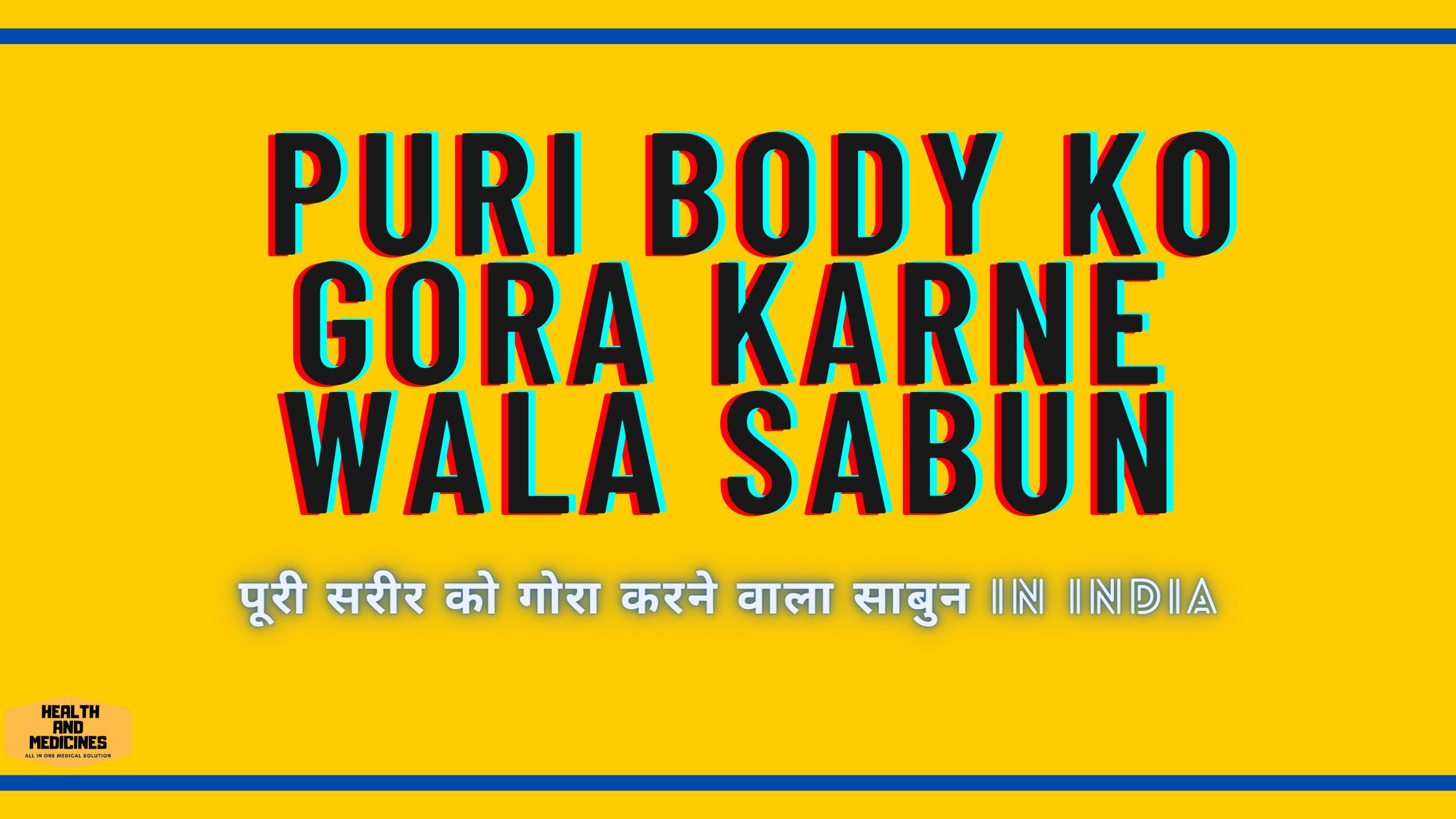 Puri Body Ko Gora Karne Wala Sabun | पूरी सरीर को गोरा करने वाला साबुन In India