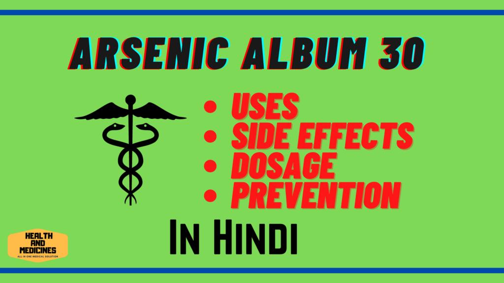 Arsenic Album 30 in hindi
